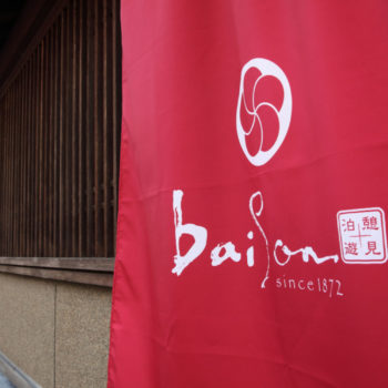 Hotel baison 町家ホテル
