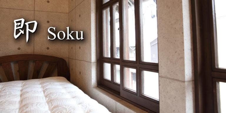 Room 即 soku