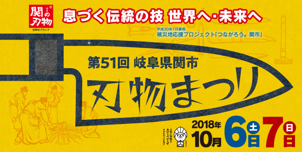 Seki City Knife Festival is going to be held on Saturday and Sunday, October 6th-7th.  ~The location of the festival is near baison.~