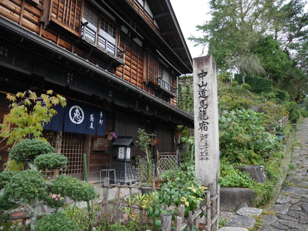 岐阜県十七宿を巡る旅~中山道を旅する~町家ホテルbaison