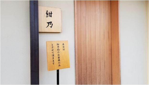 鮨 紺乃さんのご紹介2~ミシュランプレート掲載店~baisonより車で20分